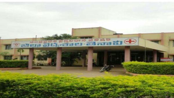 Tenali Hospital